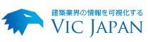 建築業界の情報を可視化するVICJAPAN