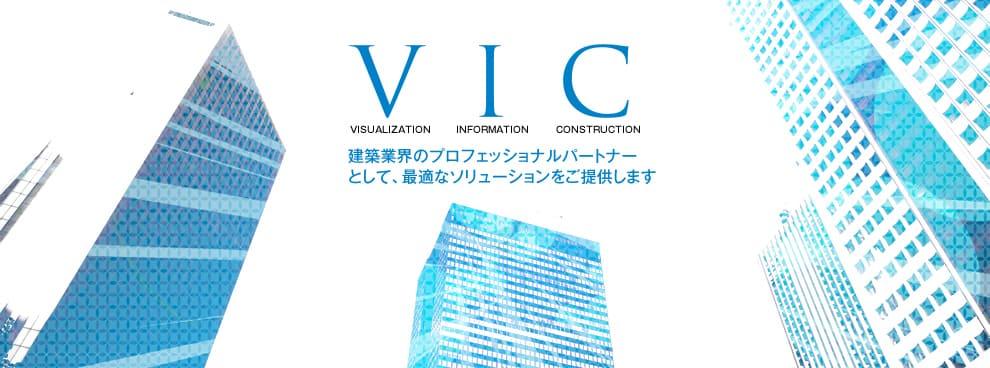 建築業界のパートナーとして最適なソリューションをご提供します